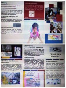 Παγκόσμια ημέρα κατά του σχολικού εκφοβισμού